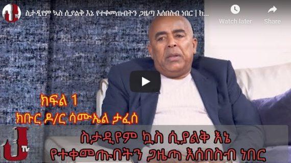Ethiopia's richest man Samuel Tafesse reveals his life, watch interview
