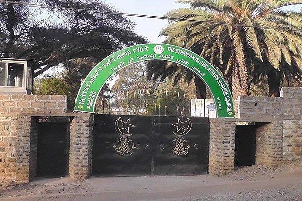 Ethiopian Islamic Affairs  _ COVID 19