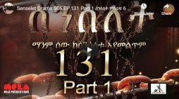 Senselet Drama part 131– I and II-Ethiopian Drama Series