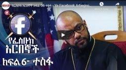 Ye Facebook Arbegnoch – Episode 06 – New Ethiopian Ethiopian Drama series