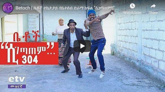 Betoch Comedy part 304 – Ethiopian Series Drama