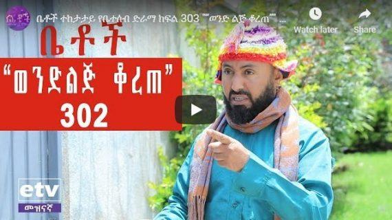 Betoch Comedy part 303 – Ethiopian Series Drama