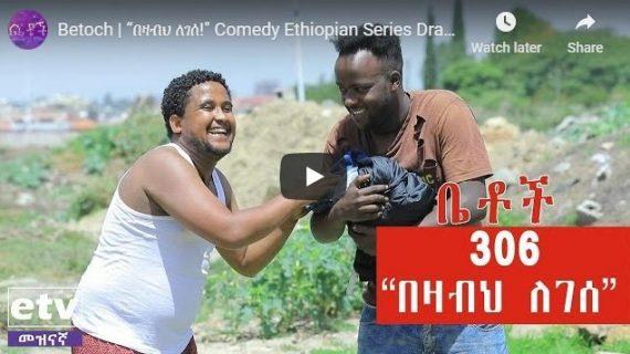 Betoch Comedy part 306 – Ethiopian Series Drama