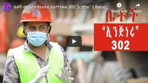 Betoch Comedy part 302 – Ethiopian Series Drama