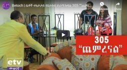 Betoch Comedy part 305 – Ethiopian Series Drama