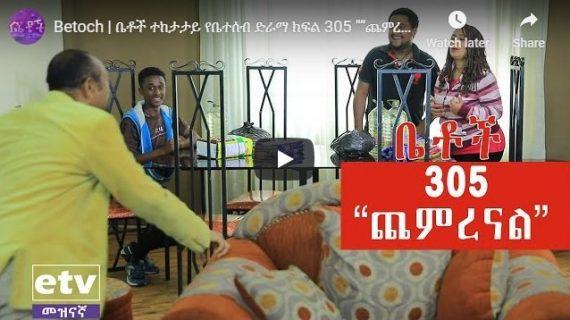 Betoch Comedy part 305 – Ethiopian Series Drama