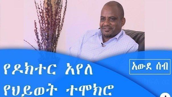 Dr. Ayele _ Ethiopian doctor