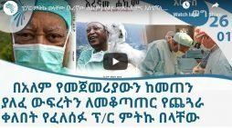 Ethiopian obesity surgeon – professor Mitiku Belachew Shares his story : Must Watch