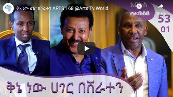 """Kine newu Hager,"" new Ethiopian music drama"