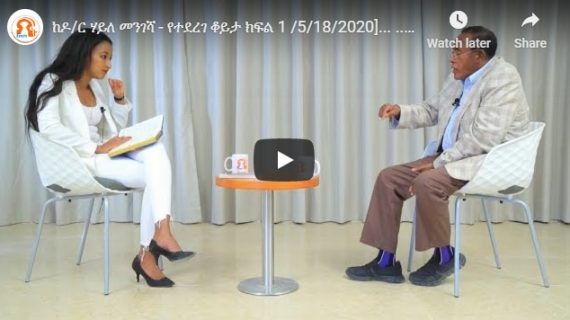 """""""I did not like it When Meles Zenawi said that Ethiopia's history is 100 years old"""" TPLF co-founder-Haile Mengesha"""