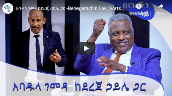 Abadula Gemeda's interview with Dereje Haile
