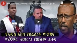 Addis Ababa statehood demand, Oromo Ethno-nationalists'challenge