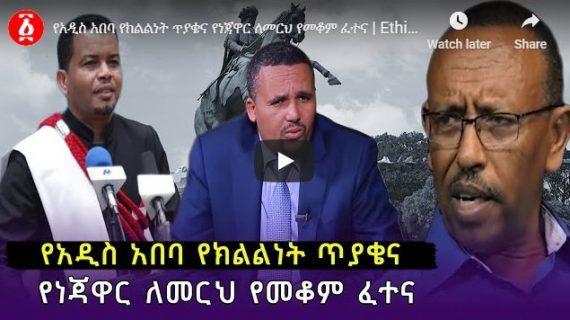 Addis Ababa statehood demand, Oromo Ethno-nationalists'challenge