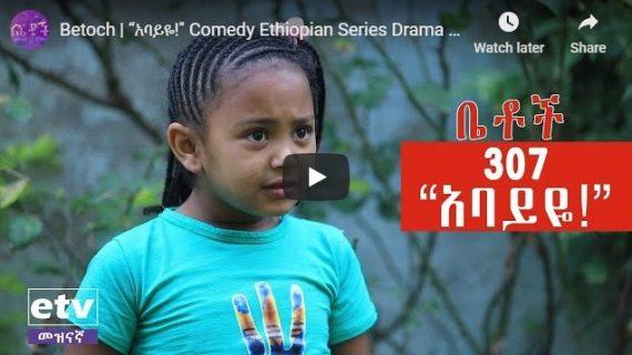 Betoch Comedy part 307 – Ethiopian Series Drama