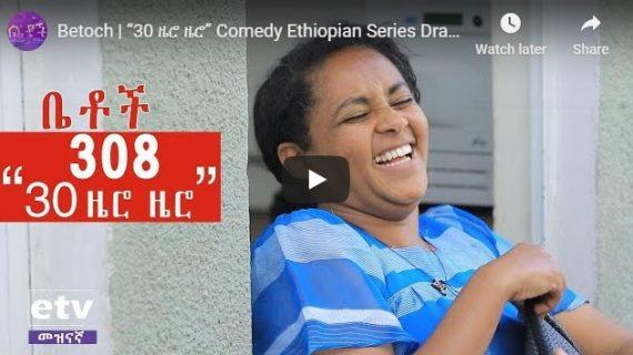 Betoch Comedy part 308 – Ethiopian Series Drama