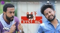 Betoch Comedy part 309 – Ethiopian Series Drama