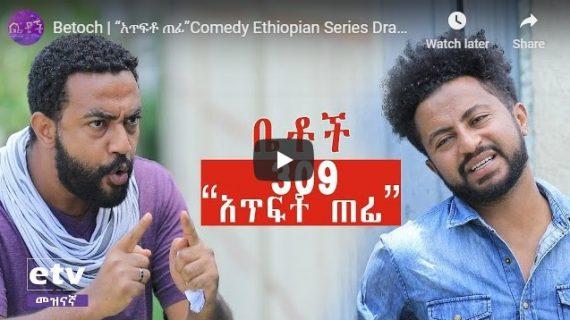 Betoch Comedy part 309 – Ethiopian Series Drama
