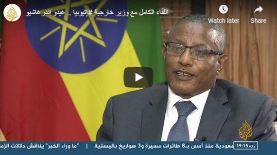 Gedu Andargachew Interview with Aljazeera (Arabic)