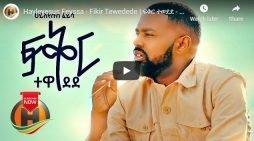 Hayleyesus Feyssa – Fikir Tewedede – New Ethiopian Music