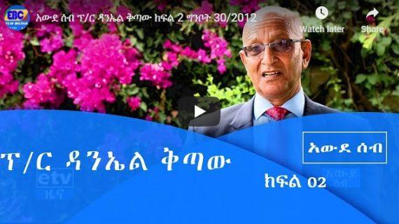 Daniel Kitaw – honorable contribution to Ethiopia