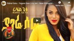 Ethiopian Music : Rahel Getu – Yagere Sew