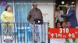 Betoch Comedy part 310 – Ethiopian Series Drama