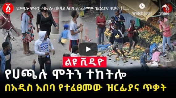 Looting in Addis Ababa following Singer Hachalu's death