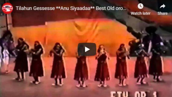 Best oromo music Tilahun Gessesse Anu Siyaadaa
