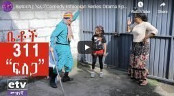 Betoch Comedy part 311– Ethiopian Series Drama