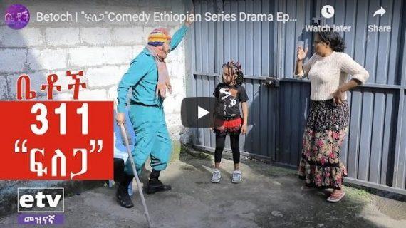 Betoch Comedy part 311– Ethiopian Series Drama