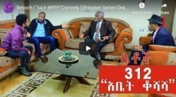 Betoch Comedy part 312– Ethiopian Series Drama
