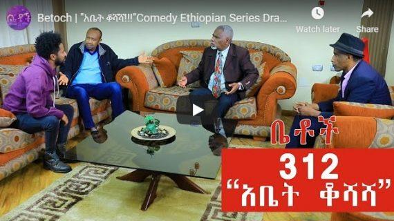 Betoch Comedy part 312– Ethiopian Series Drama