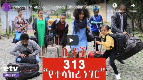 Betoch Comedy part 313– Ethiopian Series Drama