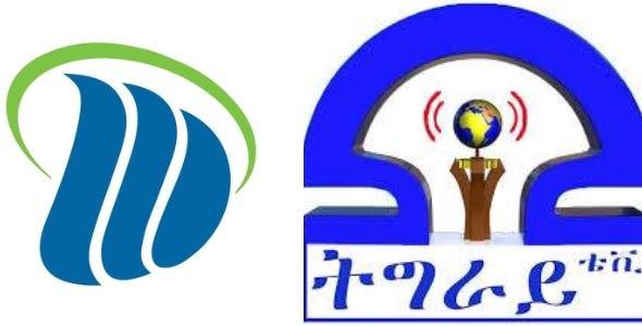 Dimtsi Weyane _ Ethiopia