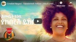 Emebet Negasi – Yakeberesh Yekber  New Ethiopian Music 2020