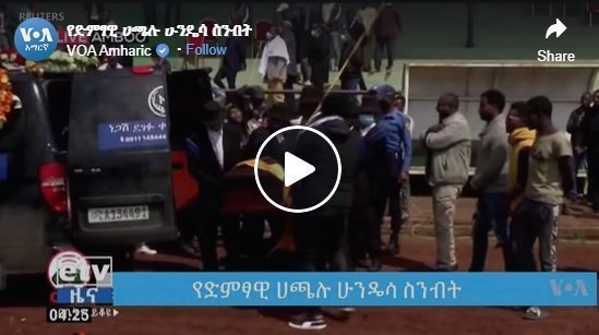 Hachalu brother's message to Youth, Ethiopians