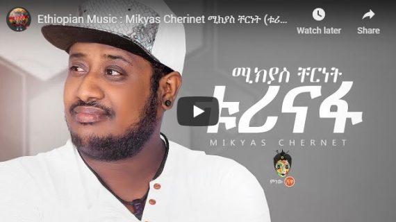 Mikyas Cherinet  New Ethiopian Music 2020 – Turinafa