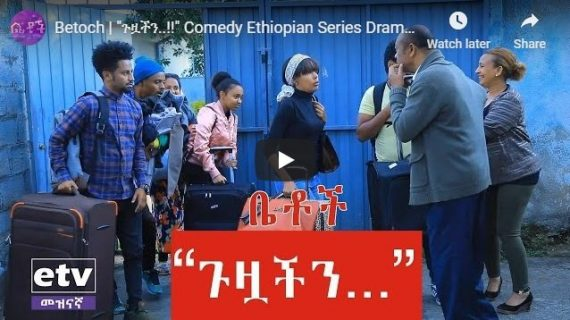 Betoch Comedy part 314– Ethiopian Series Drama