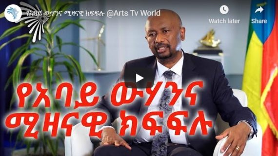 Seleshi Bekele talks about  equitable use of the Abbay Water