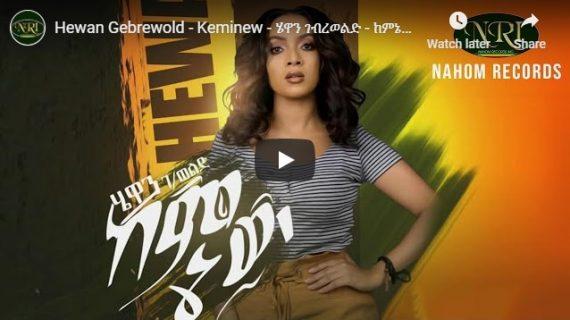 Hewan Gebrewold – Keminew -New Ethiopian Music