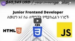 What you need to be a Junior Front-end Developer (Amharic Lesson)