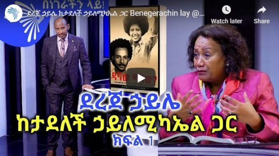 Tadelech Hailemichael interview with Dereje Haile