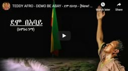 TEDDY AFRO – DEMO BE ABAY – [New! Official Single 2020] – With Lyrics