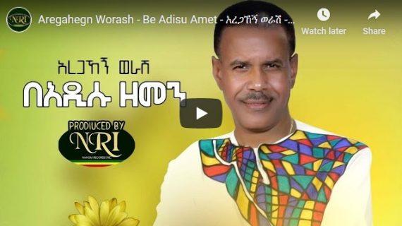 Aregahegn Worash – Be Adisu Amet – New Ethiopian Music 2020