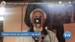 How a former Ethiopian soldier who lost his eyesight during war started successful metal works business