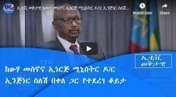 Seleshi Bekele interview with state media, EBC