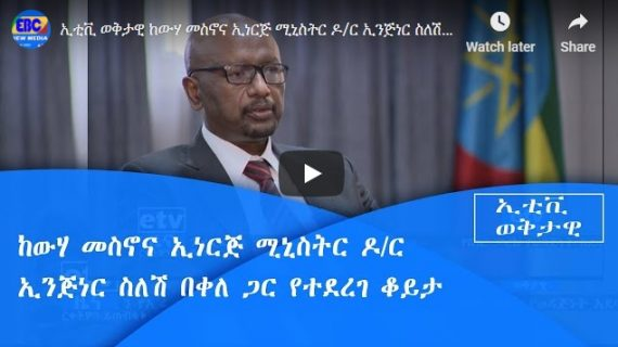 Seleshi Bekele interview with state media, EBC