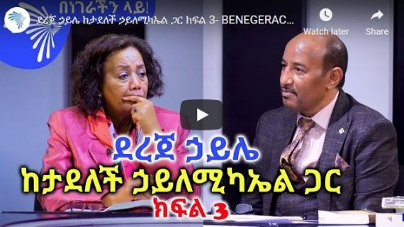 Part III : Tadelech Hailemichael interview with Dereje Haile