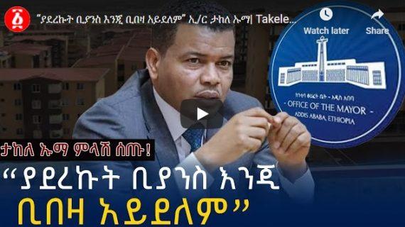 Takele Uma responds to clandestine Condominium transfer allegation