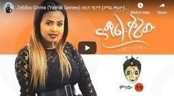 Zebiba Girma ,Yamal Qenew, New Ethiopian Music 2020